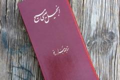 Perská Bible